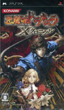 image du jeu video castlevania the dracula x chronicles sur sony playstation portable psp