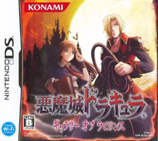 image du jeu video castlevania portrait of ruin sur nintendo ds