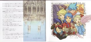 photo d'illustration pour l'article goodie:Breath of Fire Special Box