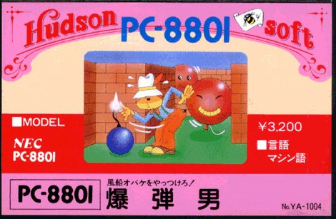 Bomberman-pc-8801