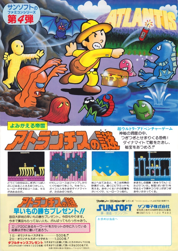 atlantis no nazo famicom