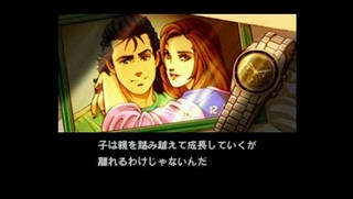 une photo d'écran de Policenauts - End Title