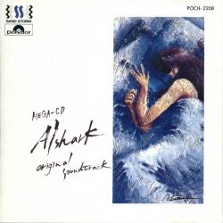 la jaquette de Mega CD AlsharK Original Soundtrack, l'ost de  Alshark dont est tir�e la musique , Sad City