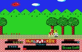 photo de Batten Tanuki No Daibouken sur ordinateur FM-77