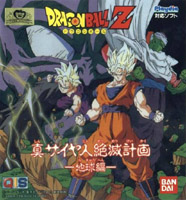 Photo de la boite de Dragon Ball Z -  Chikyuu-Hen