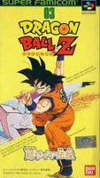Photo de la boite de Dragon Ball Z - Super Saiyan Densetsu