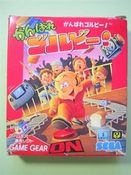 une photo d'écran de Factory Panic sur Sega Game Gear