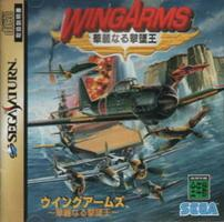 Photo de la boite de Wing Arms