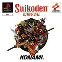 Photo de la boite de Suikoden