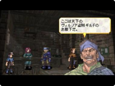 une photo d'écran de Valkyrie Profile sur Sony Playstation